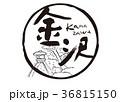 金沢 兼六園 筆文字 水彩画 フレーム 36815150