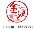 金沢 兼六園 筆文字 水彩画 フレーム 36815151