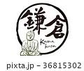鎌倉 大仏 水彩画 筆文字 フレーム 36815302