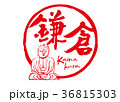 鎌倉 大仏 水彩画 筆文字 フレーム 36815303