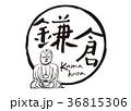 鎌倉 大仏 水彩画 筆文字 フレーム 36815306