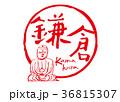 鎌倉 大仏 水彩画 筆文字 フレーム 36815307