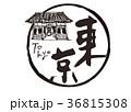 東京 浅草寺 筆文字 水彩画 フレーム 36815308