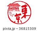 東京 浅草寺 筆文字 水彩画 フレーム 36815309