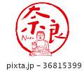 奈良 大仏 筆文字 水彩画 フレーム 36815399