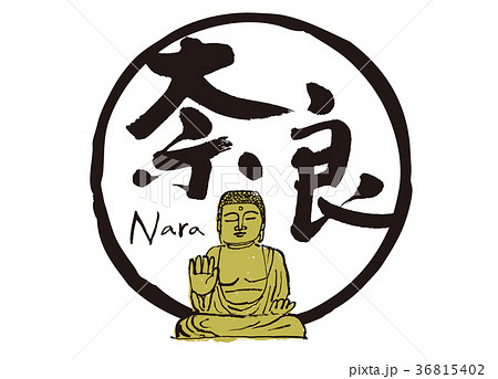 奈良 大仏 筆文字 水彩画 フレーム 36815402