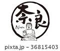 奈良 大仏 筆文字 水彩画 フレーム 36815403