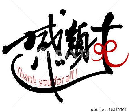 筆文字 感謝(リボン).n 36816501