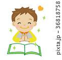 男の子 うれしい 子供のイラスト 36818758