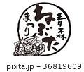 ねぶた 青森 筆文字のイラスト 36819609