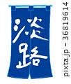 のれん 淡路 筆文字 36819614