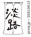 のれん 淡路 筆文字 36819615