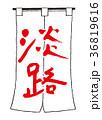 のれん 淡路 筆文字 36819616