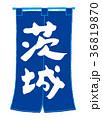 のれん 茨城 筆文字 36819870