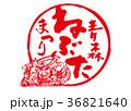 ねぶた 青森 筆文字のイラスト 36821640
