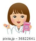 薬剤師 女性 ベクターのイラスト 36822641