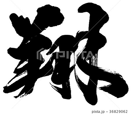 「翔」年賀状用筆文字ロゴ素材 36829062