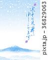 富士山 冬 雪のイラスト 36829063