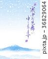 寒中見舞いデザインテンプレート 36829064