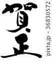 年賀状筆文字 賀正 36830572
