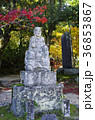 吉備路井山宝福寺の紅葉(縦位置) 36853867