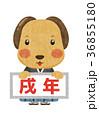 犬 はがきテンプレート 戌のイラスト 36855180