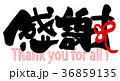感謝 筆文字 文字のイラスト 36859135