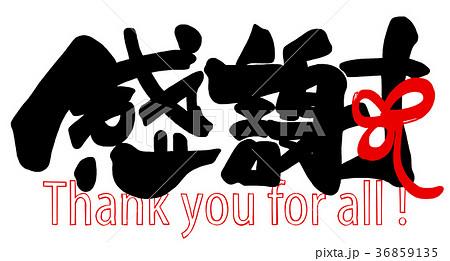 筆文字 感謝(リボン).n 36859135