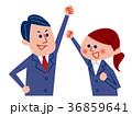 ガッツポーズ 新入社員 新社会人のイラスト 36859641
