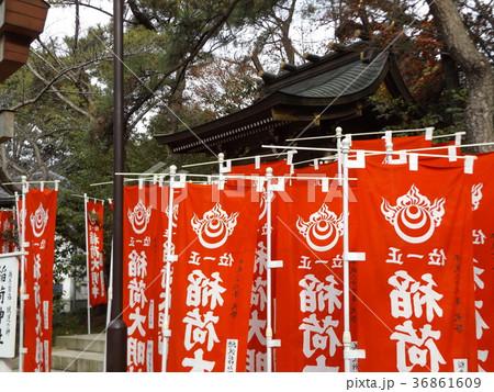 浅間神社お稲荷さんの赤いのぼり 36861609