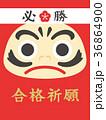 だるま 合格祈願 受験のイラスト 36864900