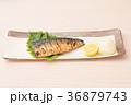 鯖 塩焼き 焼き魚の写真 36879743