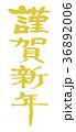 年賀状 謹賀新年 筆文字のイラスト 36892006