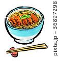 筆描き 丼もの カツ丼 36897298