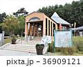 道の駅こぶちざわ(山梨県) 36909121