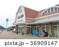 道の駅掛川(静岡県) 36909147