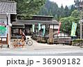 道の駅くんま水車の里(静岡県) 36909182