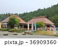 道の駅いっぷく処横川(静岡県) 36909360