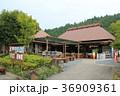 道の駅いっぷく処横川(静岡県) 36909361