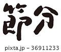 節分 筆文字 文字のイラスト 36911233
