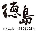 徳島 筆文字 文字のイラスト 36911234