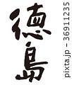 徳島 筆文字 文字のイラスト 36911235