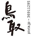 鳥取 筆文字 36911295