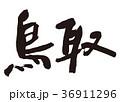 鳥取 筆文字 36911296