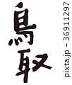 鳥取 筆文字 36911297