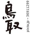鳥取 筆文字 36911299