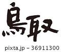 鳥取 筆文字 36911300