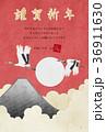 年賀状 富士山 戌のイラスト 36911630