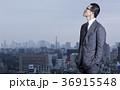 男性 ビジネス ビジネスマンの写真 36915548