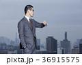 男性 ビジネス ビジネスマンの写真 36915575
